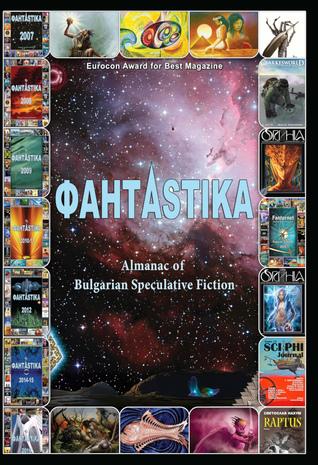 Bulgarian SF anthology
